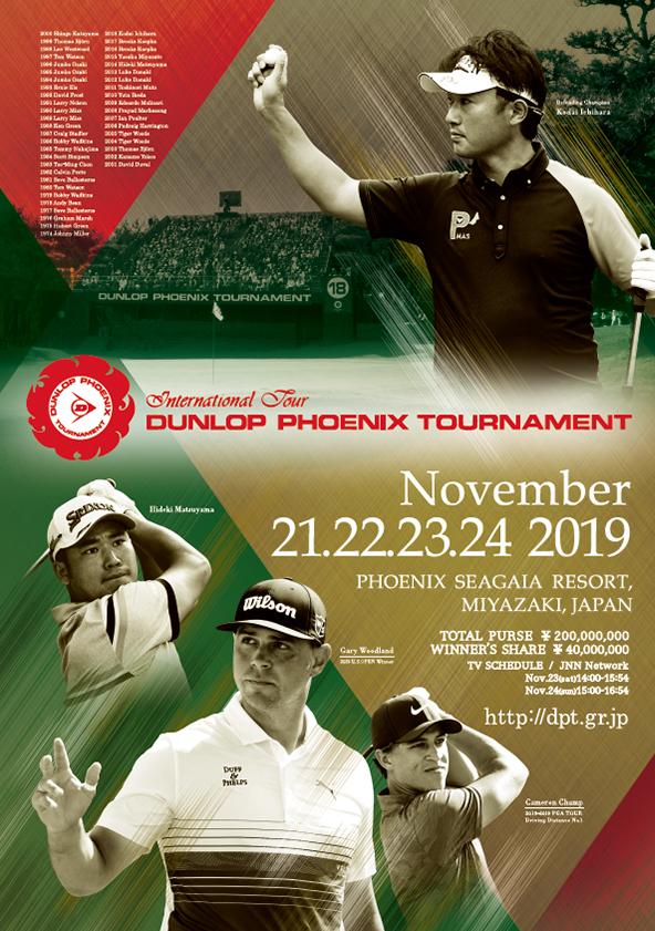 ダンロップ フェニックス トーナメント 2020