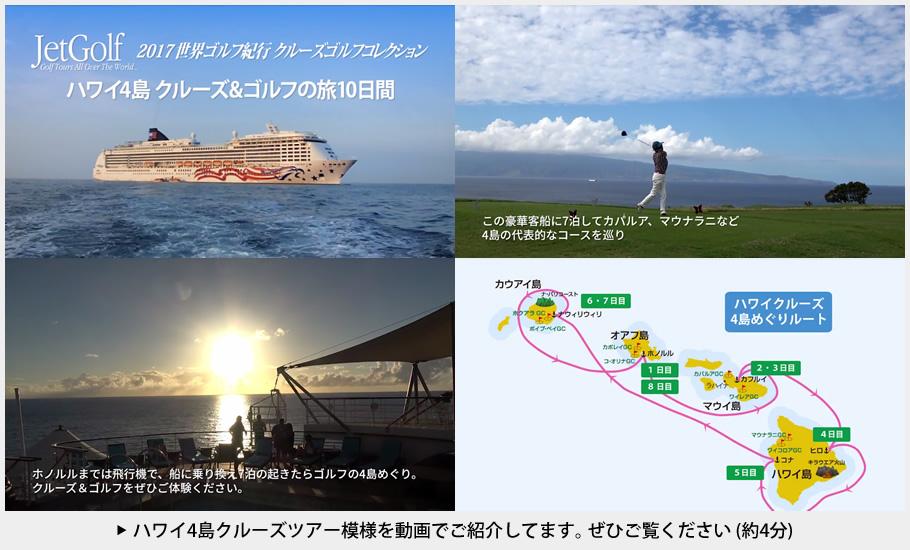 ハワイ4島クルーズツアー模様を動画でご紹介してます。ぜひご覧ください (約4分)